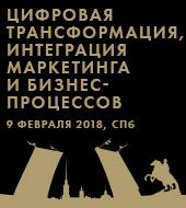 Семинар по цифровой трансформации маркетинга в Санкт-Петербурге