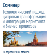 """""""Текарт"""" провел семинар по цифровой трансформации в Москве"""