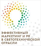 """Бизнес-завтрак """"Эффективный маркетинг и PR в светотехнической отрасли"""""""