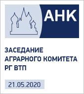 «Текарт» принял участие в заседании аграрного комитета РГ ВТП