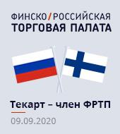 «Текарт» вступил в Финско-Российскую торговую палату