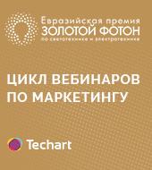 «Текарт» — партнер главной отраслевой премии по электротехнике «Золотой Фотон»