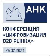 Доклад по Martech на конференции «Цифровизация B2B-рынка» (РГ ВТП)