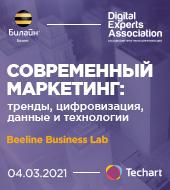 Авторский вебинар о трендах цифровизации для Билайн