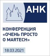 Доклад на конференции РГ ВТП «Очень просто о Martech»
