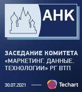 Заседание комитета «Маркетинг. Данные. Технологии» РГ ВТП под руководством «Текарт»