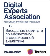 «Текарт» провел учредительное заседание комитета по маркетингу АПЦ