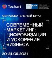 «Текарт» провел интенсив по современному маркетингу совместно с РГ ВТП