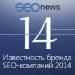 14 место в рейтинге «Известность бренда SEO-компаний 2014» (SEOnews)
