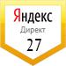 27 сертифицированных сотрудников по Яндекс.Директ