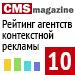 Рейтинг агентств контекстной рекламы («Рейтинг Рунета», CMSMagazine) — 10 место