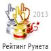 """Проект rusconstitution.ru — <br>3 место в """"Рейтинге Рунета 2013"""", номинация """"Некоммерчесике и госорганизации"""""""