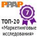 ТОП-20 агентств в рубрике «Маркетинговые исследования 2015» (AllAdvertising.ru) <br>— 7 место