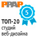 ТОП-20 студий веб-дизайна 2015 (AllAdvertising.ru)  <br>— 5 место