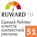 Единый Рейтинг агентств контекстной рекламы (Ruward) — 51 место