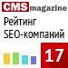 Рейтинг SEO-компаний («Рейтинг Рунета», CMSMagazine) — 17 место