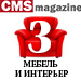 Рейтинг SEO-компаний / Мебель и интерьер («Рейтинг Рунета», CMSmagazine) — <br>3 место
