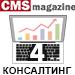 Рейтинг SEO-компаний / Консалтинг («Рейтинг Рунета», CMSmagazine) — <br>4 место