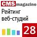 Рейтинг веб-студий («Рейтинг Рунета», CMSMagazine) — <br>28 место