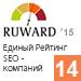 Единый Рейтинг SEO-компаний 2015 (Ruward) —  14 место
