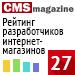 Рейтинг разработчиков интернет-магазинов / Средний сегмент («Рейтинг Рунета», CMSMagazine) — <br>27 место