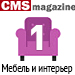 Рейтинг веб-студий / Мебель и интерьер («Рейтинг Рунета», CMSmagazine) — <br>1 место