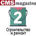 Рейтинг веб-студий / Строительство и ремонт («Рейтинг Рунета», CMSmagazine) — <br>2 место