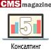Рейтинг веб-студий / Консалтинг («Рейтинг Рунета», CMSmagazine) — <br> 5 место