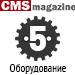 Рейтинг веб-студий / Оборудование («Рейтинг Рунета», CMSmagazine) — <br>5 место