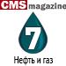Рейтинг веб-студий / Нефть и газ («Рейтинг Рунета», CMSmagazine) — 7 место