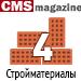 Рейтинг разработчиков интернет-магазинов / Стройматериалы / Средний сегмент («Рейтинг Рунета», CMSmagazine) — 4 место