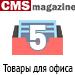 Рейтинг разработчиков интернет-магазинов / Товары для офиса / Средний сегмент («Рейтинг Рунета», CMSmagazine) — 5 место