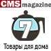 Рейтинг разработчиков интернет-магазинов / Для дома / Средний сегмент («Рейтинг Рунета», CMSmagazine) — 7 место