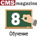 Рейтинг digital-агентств, работающих с крупнейшими компаниями / Обучение («Рейтинг Рунета», CMSmagazine) — 8 место