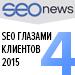 Рейтинг «SEO глазами клиентов 2015» (SEOnews)  — <br>4 место