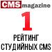 """Рейтинг студийных CMS (""""Рейтинг Рунета"""", CMSMagazine) — 1 место"""