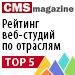 """Рейтинг веб-студий / """"Мебель и интерьер"""", """"Строительство и ремонт"""", """"Консалтинг"""", """"Оборудование"""" («Рейтинг Рунета», CMSmagazine) — ТОП-5"""