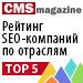 """Рейтинг SEO-компаний / """"Мебель и интерьер"""", """"Нефть и газ"""", """"Консалтинг"""", """"Потребительские товары"""" («Рейтинг Рунета», CMSmagazine) — ТОП-5"""