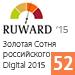 Рейтинг «Золотая Сотня российского Digital 2015» (Ruward) — 52 место