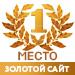 """""""Золотой сайт 2015"""" — <br>1 победитель и 1 бронзовый призер в своих номинациях"""