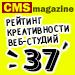 Рейтинг креативности веб-студий («Рейтинг Рунета», CMSmagazine) — 37 место