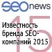 Рейтинг «Известность бренда SEO-компаний 2015» — <br>15 место