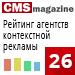 Рейтинг агентств контекстной рекламы («Рейтинг Рунета», CMSMagazine) — 26 место