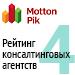 ТОП-50 консалтинговых компаний России (Motton Pik) - 4 место