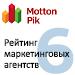 ТОП-50 маркетинговых компаний России (Motton Pik) - 6 место