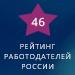 Рейтинг работодателей России 2015 (HeadHunter) — <br>46 место
