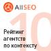 Рейтинг агентств по контексту - 10 место (ALLSEO)