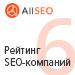 Рейтинг SEO-компаний (ALLSEO) — 6 место