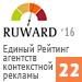 Единый Рейтинг агентств контекстной рекламы (Ruward) — 22 место