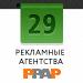 ТОП-100 рекламных агентств (AllAdvertising.ru)  — 29 место
